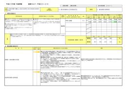 施策カルテ 観光資源の活用促進(PDFファイル 263.2KB)