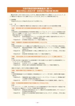 次世代育成支援対策推進法に基づく 国立大学法人秋田大学一般事業主