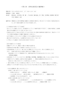委員会議事録 - 社団法人・大阪金属プレス工業会