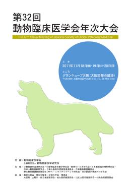 第32回 動物臨床医学会年次大会