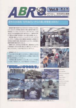 ニューズレター(ABRO)第9号発刊