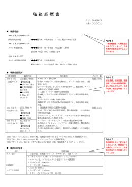 技術職 職務経歴書サンプル