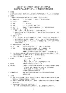 別添仕様書 - 長崎がんばらんば国体2014