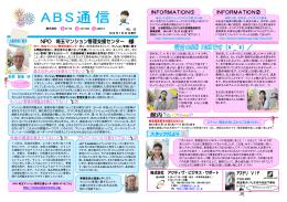 2014年8月号 (vol.52) 髙橋剛衞様