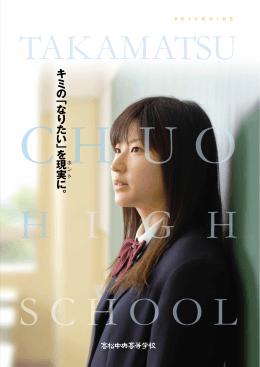 こ と - 高松中央高等学校