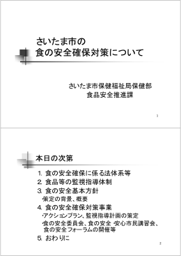 さいたま市の食の安全確保対策について(PDF形式:301KB)