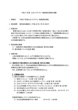2 仕様書(PDF:117KB)