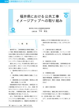 福井県における公共工事 イメージアップへの取り組み