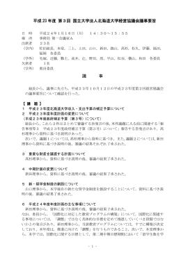議事要旨 - 北海道大学