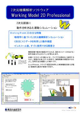 PDFカタログ - 構造計画研究所