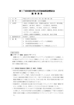 第17回懇話会(平成24年11月19日) 会議録 (PDF 140.7KB)