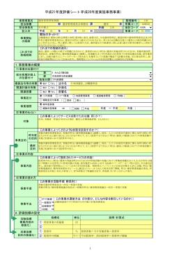 選挙常時啓発事務(PDF:51KB)