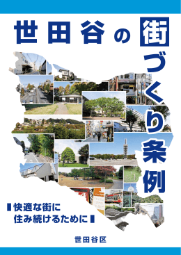 「世田谷の街づくり条例」(PDF形式 6972キロバイト)