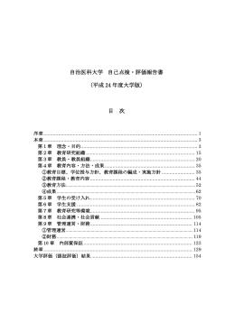 自治医科大学 自己点検・評価報告書 (平成 24 年度大学版) 目 次