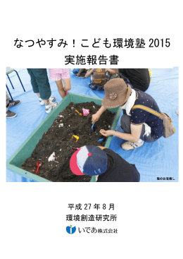 なつやすみ!こども環境塾 2015 実施報告書