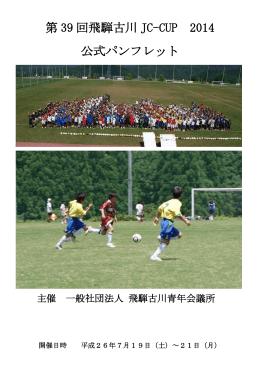 第 39 回飛騨古川 JC-CUP 2014 公式パンフレット