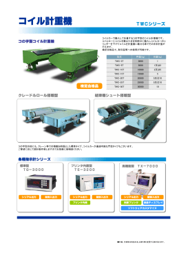 Visio-2008.11.13 コイル計重機パンフレット(冨田).vsd