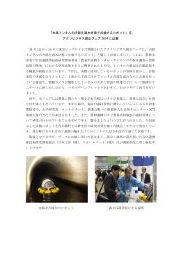 「水路トンネルの内部を通水状態で点検するロボット」を アグリビジネス