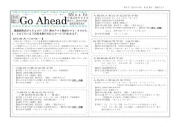 Go Ahead11号