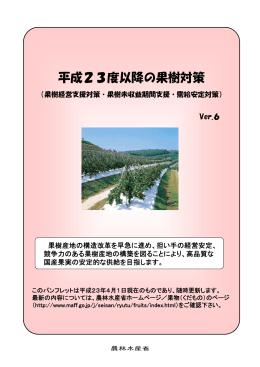 「平成23年度以降の果樹対策」パンフレット (PDF:2048KB)