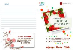Hyogo Rose Club - 兵庫県園芸・公園協会 花と緑のまちづくりセンター