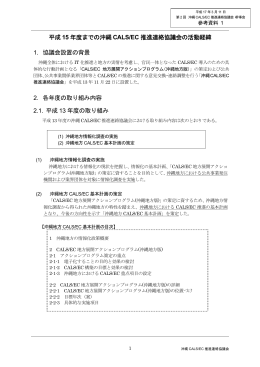 参考資料01.協議会活動経緯