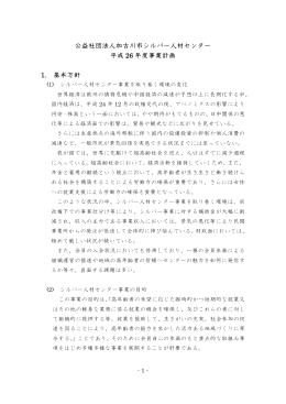 公益社団法人加古川市シルバー人材センター 平成 26 年度事業計画 1