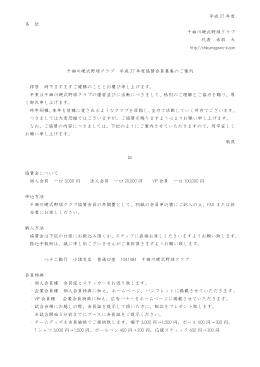 硬式 クラブ 野球 川 千曲