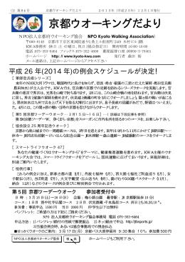 12月号 - NPO法人京都府ウオーキング協会