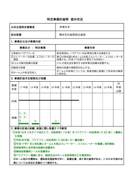 JR東日本 (PDF 69KB)