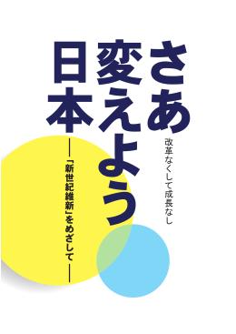 経済財政運営及び経済社会の構造改革に関する基本方針(PDF