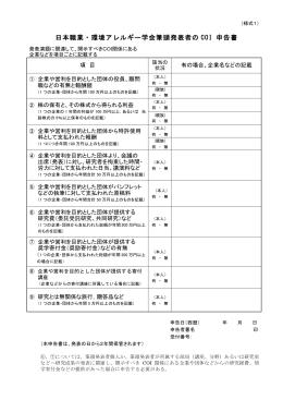 日本職業・環境アレルギー学会筆頭発表者の COI 申告書