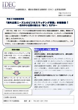 公益財団法人 横浜企業経営支援財団(IDEC)記者発表資料