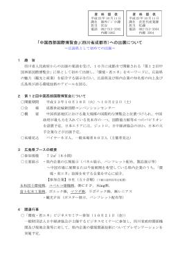 「中国西部国際博覧会」(四川省成都市)への出展について