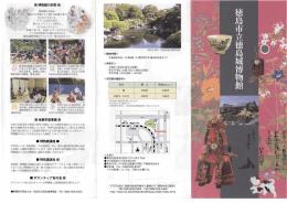 徳島城博物館パンフレット(PDF・841KB)