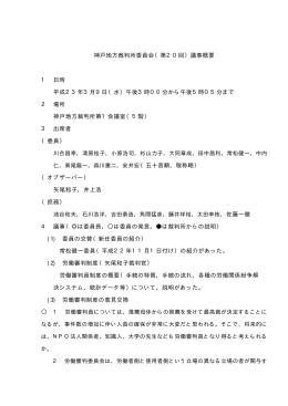 平成23年3月9日開催