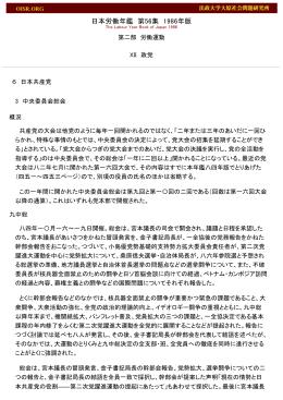 日本労働年鑑 第56集 1986年版 - 法政大学大原社会問題研究所