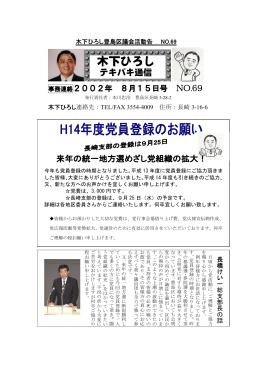 8月 第69号 - 豊島区議会議員木下ひろし公式site