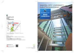 高校生向け 名古屋市立大学薬学部大学院薬学研究科パンフレット