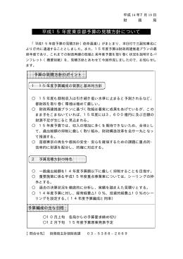 平成15年度東京都予算の見積方針について (パンフレット「財政再建の