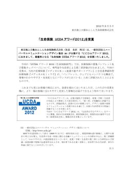「生命保険 UCDA アワード2012」を受賞