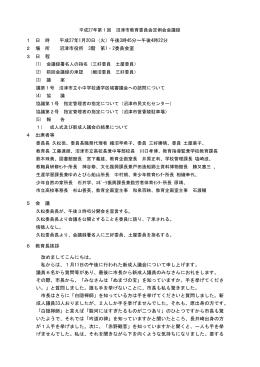 平成27年第1回定例教育委員会