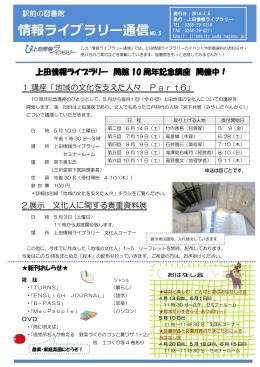 情報ライブラリー通信