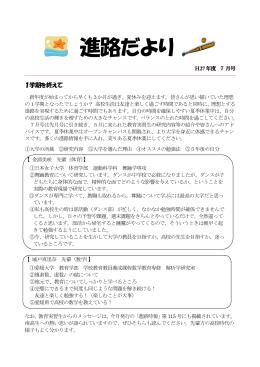 7月号 - 県立松山南高等学校
