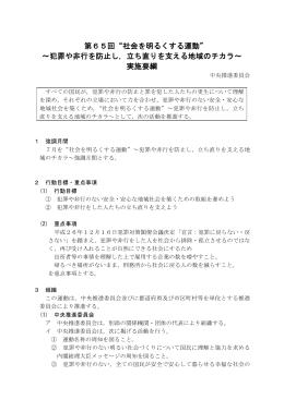 """第65回""""社会を明るくする運動""""実施要綱(法務省)"""