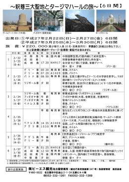 6日間 - 株式会社ビーエス観光