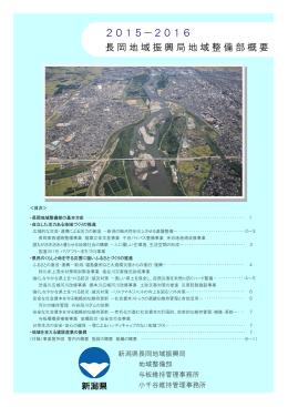 長岡地域振興局地域整備部概要パンフレット(PDF形式 9748