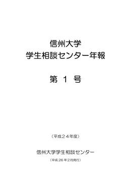 信州大学 学生相談センター年報(PDF: 928kb)