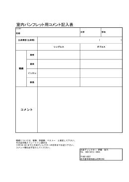 室内パンフレット用コメント記入表