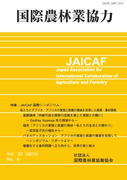 『国際農林業協力』Vol.33 No.4(通巻161号)